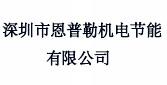 深圳市恩普勒机电节能有限公司